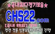 스크린경마 ꉧ GHS22 ,C0m