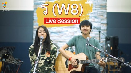 Pearwah & Omp - ร(W8) (Live Session) | Online Exclusive | นาดาว บางกอก