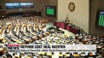 National Assembly ratifies South Korea-U.S. defense cost-sharing deal