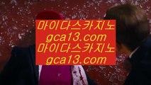 ✅바카라실시간✅ ⅔ 올인구조대     jasjinju.blogspot.com   올인구조대 ⅔ ✅바카라실시간✅