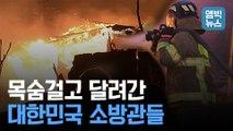 [엠빅뉴스] 목숨걸고 강원도까지 달려가 화마와 싸우는 전국의 소방관들