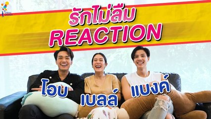 Reaction รักไม่ลืม   Online Exclusive   นาดาว บางกอก