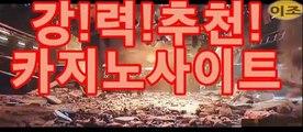 【바카라추천gca16..com】마이다스카지노- ( gca16.com★☆★) -바카라사이트 우리카지노 온라인바카라 카지노사이트 마이다스카지노 인터넷카지노 카지노사이트추천 【바카라추천gca16..com】