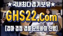 마카오경마사이트 ♪ [GHS 22. 시오엠] ┩ 일본경정경륜사이트