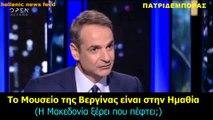 Ο Κυριάκος Μητσοτάκης δεν ξέρει ότι το μουσείο της Βεργίνας είναι στην Ημαθία  και λέει στην Πέλλα