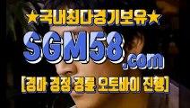 실경마사이트 ☎ 「SGM 58. 시오엠」 ♣ 국내경마사이트
