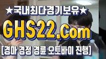 온라인경마사이트주소 ┩ (GHS22 . COM) ː 인터넷금요경마