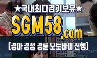 실경마사이트 ꃵ SGM 58 . 시오엠 ꍠ