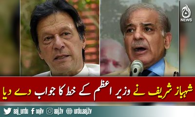 Shahbaz replies to PM letter