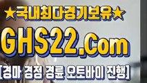 한국경마사이트 ♀ GHS22.COM Ш 한국경마사이트