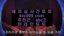 ✅Sbobet✅    비스토토- ( 【慇 jasjinju.blogspot.com λ】 ) -비스토토 실제토토사이트 온라인토토사이트추천    ✅Sbobet✅