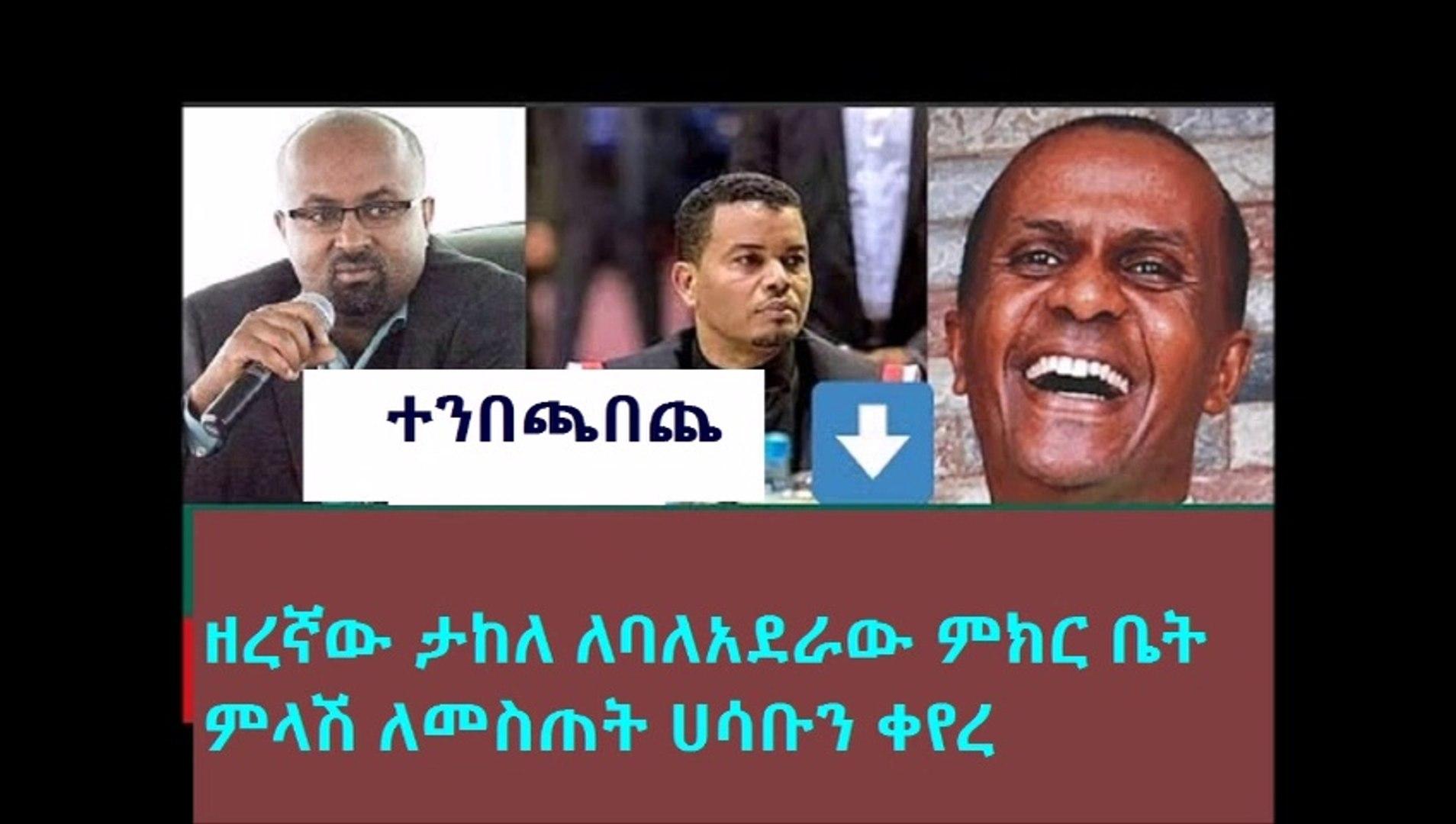 Good News Addis ababa - የአ°አ ምከ ኢር ታከለ ኡማ ከተራ አክቲቪስት ጋር አልወዳደርም እና ግዜ የለንም መልስ አንሰጥም ቢሉም በቀኑ አለን ።