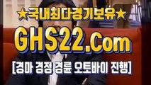 스크린경마사이트주소 ◆ GHS22.시오엠 Ш 인터넷경정사이트