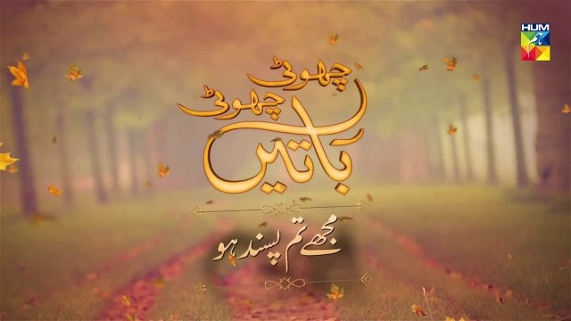 Mujhay Tum Pasand Ho _ Epi 01 _ Choti Choti Batain _ HUM TV _ 7 April 2019