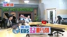 [EBS] 보이는 라디오 - EBS 초급 베트남어.190407.450p