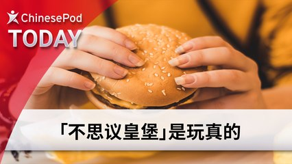 ChinesePod Today: Impossible Whopper is No Joke (simp. characters)