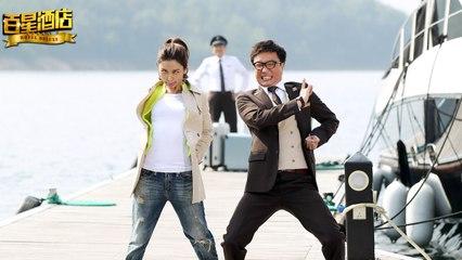 【Movie】Hotel Deluxe Engsub   百星酒店(Ronald Cheng, Raymond Wong,Sandra Ng,Teresa Mo)