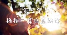 甜心軟糖 第2季-03