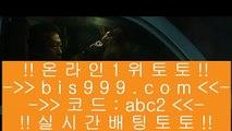 온토토  bis999.com 코드 -->> [[ abc2 ]]  온토토   온토토  bis999.com 코드 -->> [[ abc2 ]]  온토토   온토토  bis999.com 코드 -->> [[ abc2 ]]  온토토   온토토  bis999.com 코드 -->> [[ abc2 ]]  온토토  빠징코 ❤ bis999.com 코드 -->> [[ abc2 ]] ❤ 빠징코 ❤ 해외토토사이트 ❤ 슈퍼토토 ❤ 마이다스 ❤ 토토사