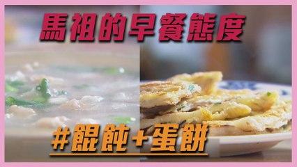 【馬祖的態度!早餐就是要餛飩配蛋餅!!】愛玩客 精華
