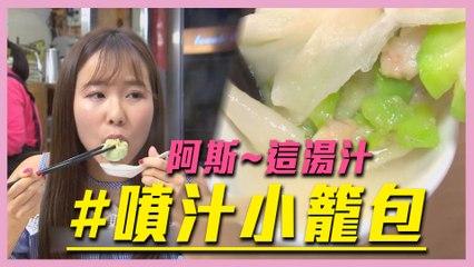 【紅到日本~隱藏版超噴汁小籠包?!】愛玩客 精華