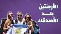الأرجنتين بلد الأصدقاء