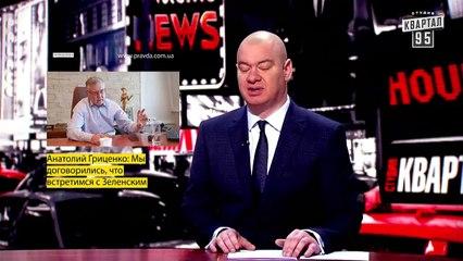 Курьезная ситуация с анализами Зеленского - Новый ЧистоNews от 06.04.2019