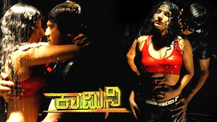 KAMINI | Kannada Movie Full HD | | Rajeev, Shobina, Ramesh Vishwanath |