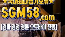 일본경마사이트 ♣ SGM58.시오엠 《 토요경마사이트
