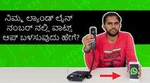 Landline ನಂಬರ್ ಗೆ Whatsapp ಸೆಟ್ ಅಪ್ ಮಾಡುವುದು ಹೇಗೆ ಗೊತ್ತಾ?