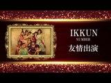 2-5 IKKUN NUMBER『友情出演』【CastTheDice5】