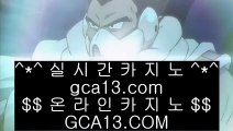 진사장카지노    정선카지노 }} ◐ gca13.com ◐ {{  정선카지노 ◐ 오리엔탈카지노 ◐ 실시간카지노    진사장카지노
