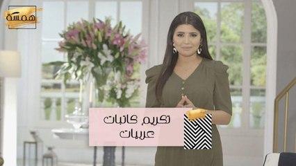 #MBCHamsa - تكريم كاتبات عربيات تركن بصمة كبيرة في العالم