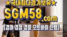 일본경마사이트주소 ☎ 『SGM58.시오엠』 ♤ 한국경마사이트주소