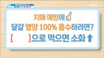 [TASTY] How to absorb 100% of egg nourishment?,기분 좋은 날20190409