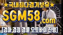 마카오경마사이트 ▩ SGM58.시오엠 ♧ 일본경정경륜사이트