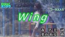 Wing  / 知念里奈 通常カラオケ