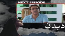 Pakistani Drama _ Deedan - Episode 27 Promo _ Aplus Dramas _ Sanam Saeed, Mohib Mirza, Ajab, Rasheed