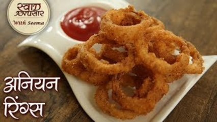 अनियन रिंग्स Recipe - How To Make Crunchy Onion rings - Quick And Easy Onion Rings Recipe - Seema