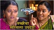 Ratris Khel Chale 2 Episode Update | वच्छीचा सरिताला उपदेश | Zee Marathi