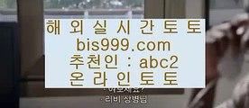 ✅Sbobet✅    ✅도박  ▶ bis999.com  ☆ 코드>>abc2 ☆ ▶ 실제토토 ▶ 오리엔탈토토 ▶ 토토토토 ▶ 실시간토토✅    ✅Sbobet✅