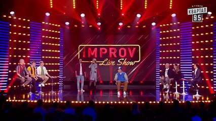 Импровизация возврат памперсов - Improv Live Show - Квартал 95