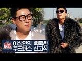 이상민, 혹독한 주크버스 신고식 [주크버스] 20회