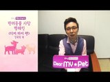 [캠페인] skyPetpark 디어 마이 펫 김국진의 반려동물 사랑 캠페인