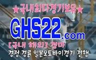 국내경마 GHS22 . 시오엠 ꄸ 국내경마사이트