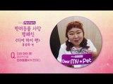 [캠페인] skyPetpark 디어 마이 펫 홍윤화의 반려동물 사랑 캠페인