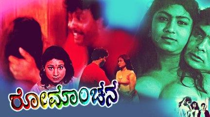 Romanchana 1987 Kannada Hot Movies Full | Rani Padmini, Shivakumar, Malathi, Shreemathi