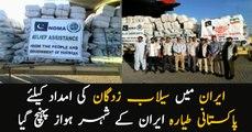 Pakistan sends relief goods for Iran flood affectees