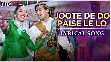 Joote De Do Paise Le Lo | Lyrical Song | Hum Aapke Hain Koun | Salman Khan, Madhuri Dixit