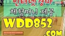 스크린경마사이트智 WDD852 .COM
